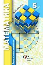 Математика. Дидактические материалы для учащихся 5 класса общеобразовательных учреждений, издание 2-е, исправленное