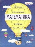 Математика. Часть 1: Учебник для 3 класса четырехлетней начальной школы