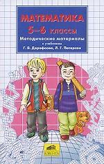 Математика. 5-6 классы. Методические материалы