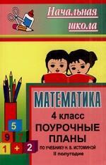 Математика. 4 класс: Поурочные планы по учебнику Н.Б. Истоминой: II полугодие
