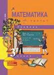 Математика: 3 класс: Учебник: В 2 ч. : Ч. 1