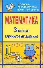 Математика. 3класс. Тренинговые задания