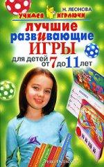 Лучшие развивающие игры для детей от 7 до 11 лет