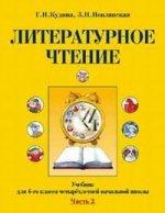 Литературное чтение: Учебник для 4 класса начальной школы: Часть 2 - система Д.Б.Эльконина - В.В.Давыдова. Издание 3-е