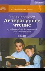 Литературное чтение: 3 класс: Поурочные разработки: К учебникам Л.Ф. Климановой, М.В. Головановой