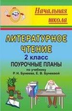 Литературное чтение: 2 класс: Поурочные планы по учебнику Р.Н. Бунеева, Е.В. Бунеевой