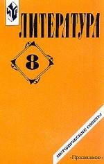 Литература. 8 класс: Методические советы
