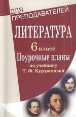 Литература. 6 класс: Поурочные планы по учебнику Т.Ф.Курдюмовой