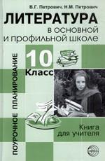 Литература в основной и профильной школе: 10 класс: Книга для учителя