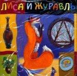 Лиса и журавль: Русская народная сказка