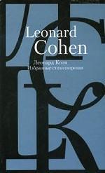 Леонард Коэн. Избранные стихотворения