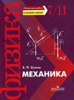 Лабораторные работы в школе и дома: Механика: 7-11 классы