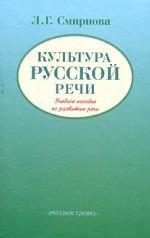 Культура русской речи: Учебное пособие по развитию речи, 2-е издание