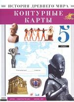 Контурные карты. История Древнего мира, 5 класс