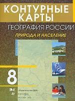 Контурные карты. География России. Природа и население, 8 класс. Часть 1