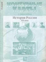 Контурные карты с заданиями: История России XX в. : 9 класс