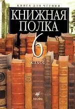 Книжная полка. Книга для чтения, 6 класс