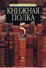 Книжная полка. Книга для чтения, 5 класс