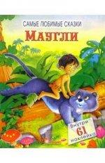 Книжка с наклейками: Маугли: 61 наклейка внутри