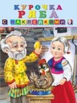 Курочка Ряба: Русская народная сказка в обработке. Книжка с наклейками