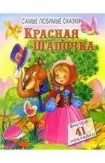 Книжка с наклейками: Красная Шапочка: 41 наклейка внутри