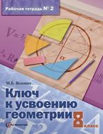 Ключ к усвоению геометрии: Рабочая тетрадь № 2 для учащихся 8 класса общеобразовательных учреждений к учебнику Л.С.Атанасяна, В.Ф.Бутузова, С.Б.Кадомцева и др