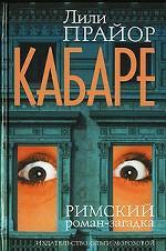 Кабаре. Римский роман-загадка