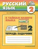 К тайнам нашего языка. Русский язык: тетрадь-задачник. Часть 2, 2 класс