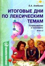 Итоговые дни по лексическим темам. Планирование и конспекты. Книга 3