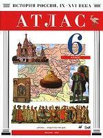 История России. IX-XVI век: атлас, 6 класс