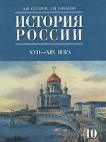 История России. XVII-XIX века.Часть 2,10 класс