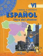 Espanol: Libro del alumno. Испанский язык. 6 класс