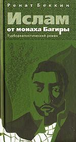 Ислам от монаха Багиры. Турбореалистический роман