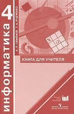Информатика. 4 класс. Книга для учителя