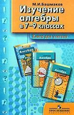 Изучение алгебры в 7-9 классах. Книга для учителя