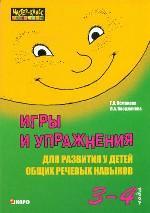 Игры и упражнения для развития у детей общих речевых навыков (3-4 года)