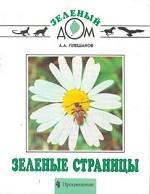 Зеленые страницы. Книга для учащихся начальных классов