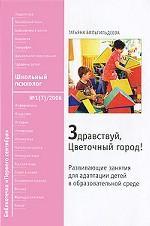 Здравствуй, Цветочный город! Развивающие занятия для адаптации детей в образовательной среде