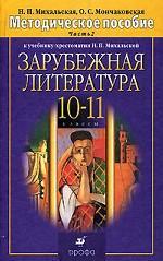 Зарубежная литература. 10-11 класс. В 2 частях. Часть 2