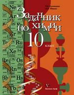 Задачник по химии: учебное пособие для учащихся 10 класса общеобразовательных учреждений. Профильный уровень