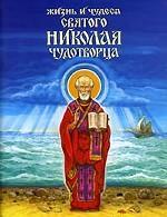Жизнь и чудеса Святого Николая Чудотворца