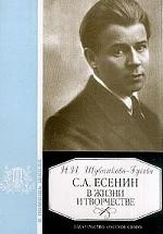 Есенин С.А. в жизни и творчестве: учебное пособие для школ, гимназий, лицеев и колледжей