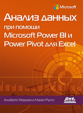 Анализ данных при помощи Microsoft Power BI и Power Pivot для Excel