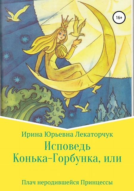 Исповедь Конька-Горбунка, или Плач неродившейся Принцессы