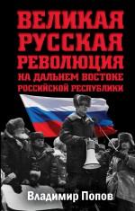 Великая русская революция на Дальнем Востоке Российской Республики