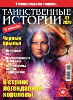 Таинственные истории №07/2020