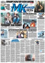 МК Московский Комсомолец 97-98-2020 ( Редакция газеты МК Московский Комсомолец  )