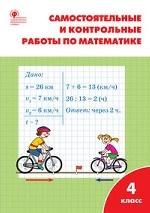 Самостоятельные и контрольные работы по математике. 4 класс. К УМК М. И. Моро. ФГОС