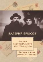 Письма неофициального корреспондента. Письма к жене (август 1914–май 1915)