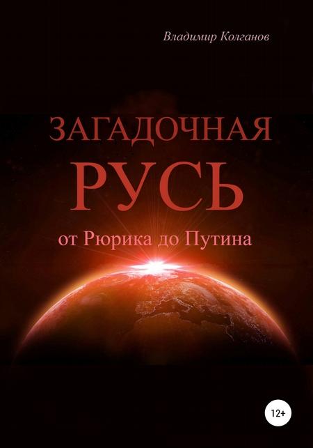 Загадочная Русь: от Рюрика до Путина